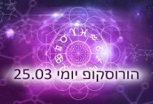 Photo of הורוסקופ יומי: אסטרולוגיה יומית 25-03-2019