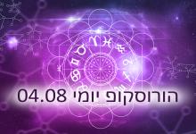 הורוסקופ יומי תחזית אסטרולוגית 04-08