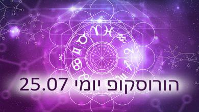 הורוסקופ יומי תחזית אסטרולוגית 25-07