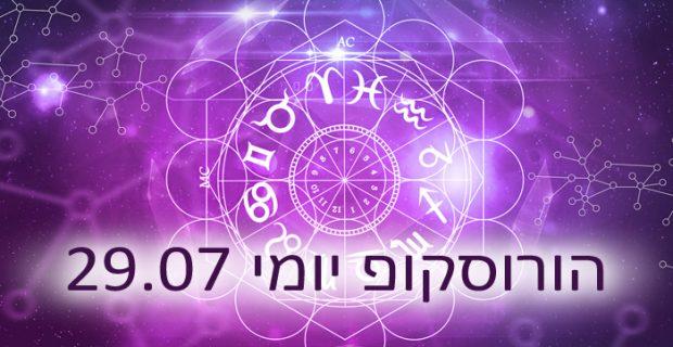 הורוסקופ יומי תחזית אסטרולוגית 29-07