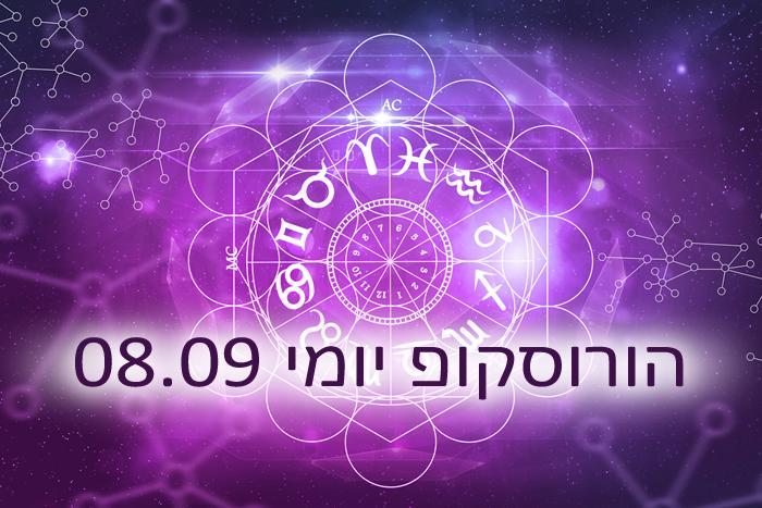 הורוסקופ יומי תחזית אסטרולוגית 08-09