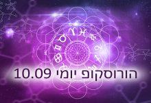 הורוסקופ יומי תחזית אסטרולוגית 10-09