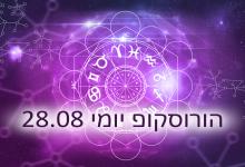 Photo of הורוסקופ יומי: אסטרולוגיה יומית 28-08-2019
