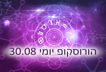 Photo of הורוסקופ יומי: אסטרולוגיה יומית 30-08-2019