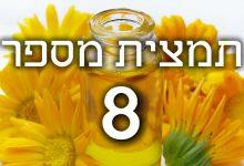 תמצית פרחי באך מספר 8- צ'יקורי - עולש CHICORY