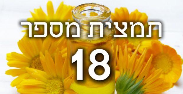 תמצית פרחי באך מספר 18- אימפישנס - אל תיגע בי IMPATIENS