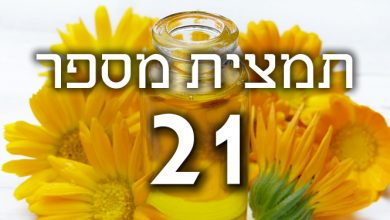 תמצית פרחי באך מספר 21- מסטרד - חרדל MUSTARD