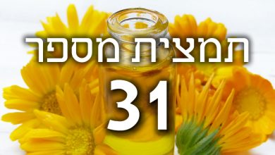 Photo of תמצית פרחי באך מספר 31- וורוין – ורבנה VERVAIN