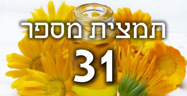 תמצית פרחי באך מספר 31- וורוין - ורבנה VERVAIN