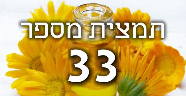 תמצית פרחי באך מספר 33- וולנט - אגוז WALNUT
