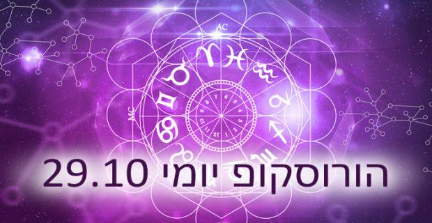 הורוסקופ יומי תחזית אסטרולוגית 29-10