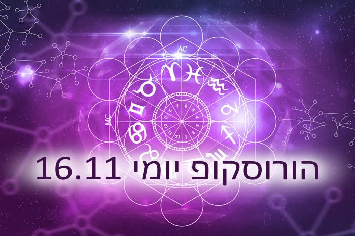 הורוסקופ יומי תחזית אסטרולוגית 16-11