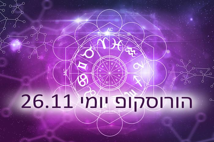 הורוסקופ יומי תחזית אסטרולוגית 26-11