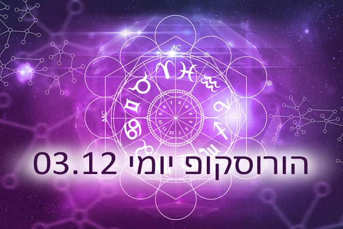 הורוסקופ יומי תחזית אסטרולוגית 03-12