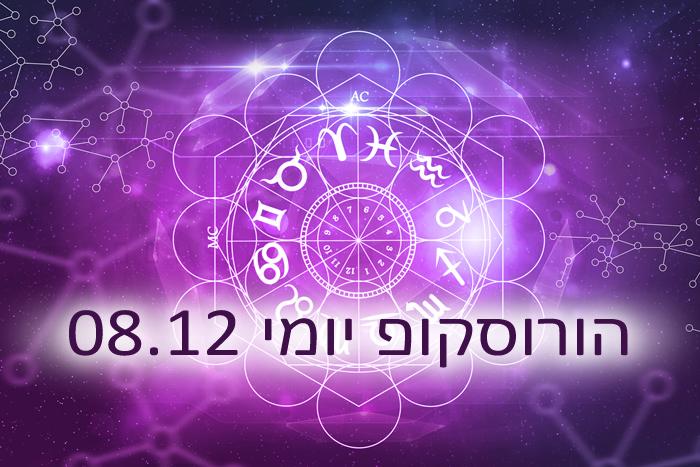 הורוסקופ יומי תחזית אסטרולוגית 08-12