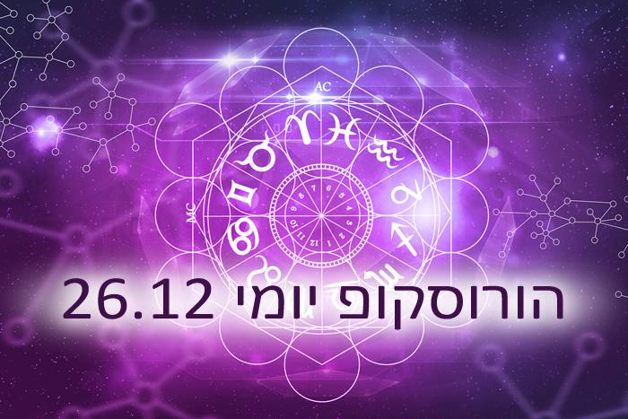 הורוסקופ יומי תחזית אסטרולוגית 26-12