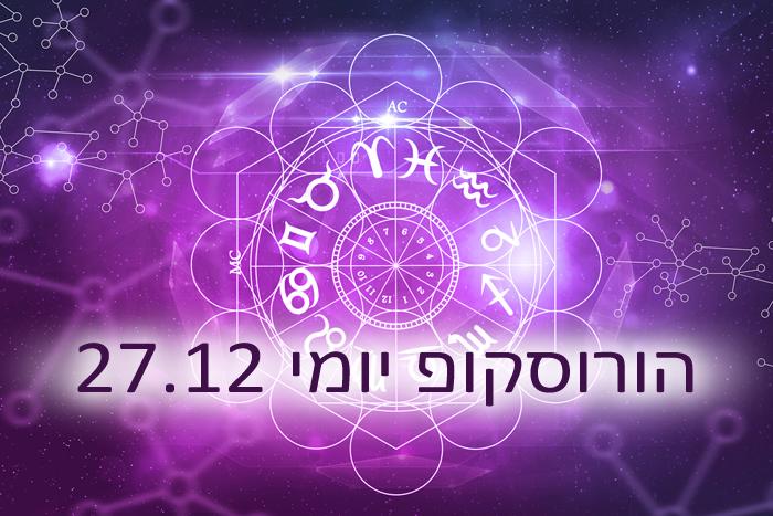 הורוסקופ יומי תחזית אסטרולוגית 27-12