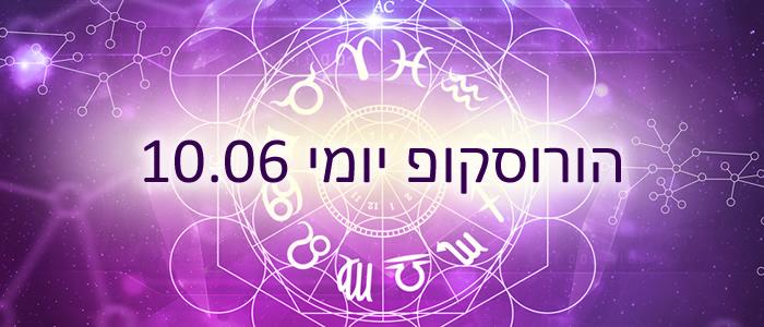 הורוסקופ יומי / תחזית אסטרולוגית 10-06