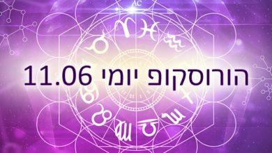 Photo of הורוסוקופ יומי / אסטרולוגיה יומית 11-06-2020