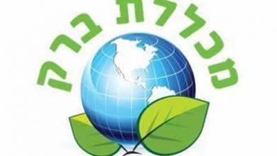 Photo of קורס תקשור בירושלים 2020 – מכללת ברק