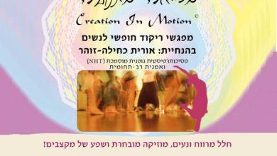 Photo of ערב ריקוד חופשי לנשים בכל הגילאים בקיבוץ קרית ענבים – אורית כחילה זוהר