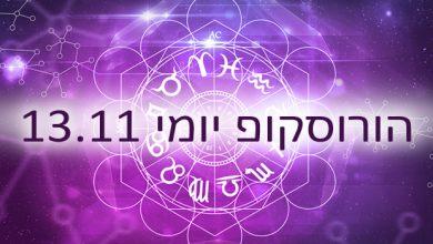 Photo of הורוסוקופ יומי / אסטרולוגיה יומית 13-11-2020