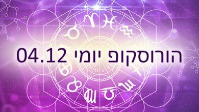 Photo of הורוסוקופ יומי / אסטרולוגיה יומית 04-12-2020