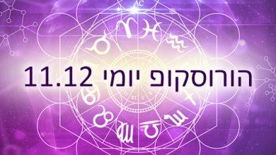 Photo of הורוסוקופ יומי / אסטרולוגיה יומית 11-12-2020