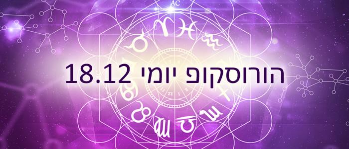 הורוסקופ יומי תחזית אסטרולוגית 18-12