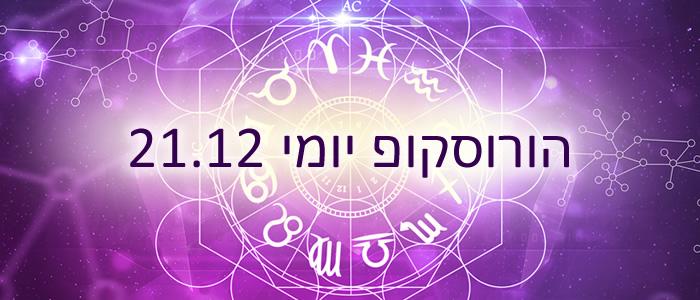 הורוסקופ יומי תחזית אסטרולוגית 21-12