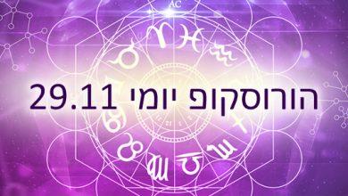 Photo of הורוסוקופ יומי / אסטרולוגיה יומית 29-11-2020