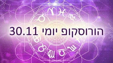 Photo of הורוסוקופ יומי / אסטרולוגיה יומית 30-11-2020