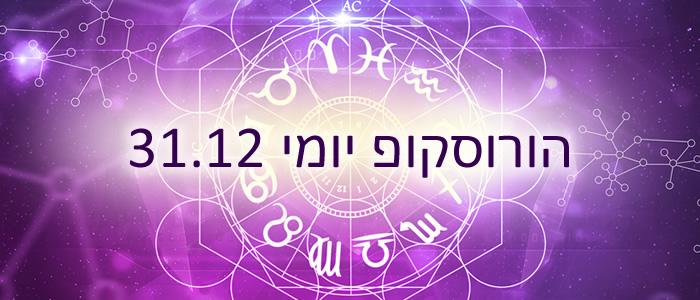 הורוסקופ יומי תחזית אסטרולוגית 31-12