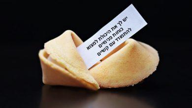 Photo of עוגיית מזל יומית